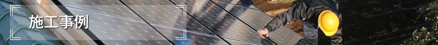太陽光発電システムならスイッチオン 千葉南 有限会社 ニチカ